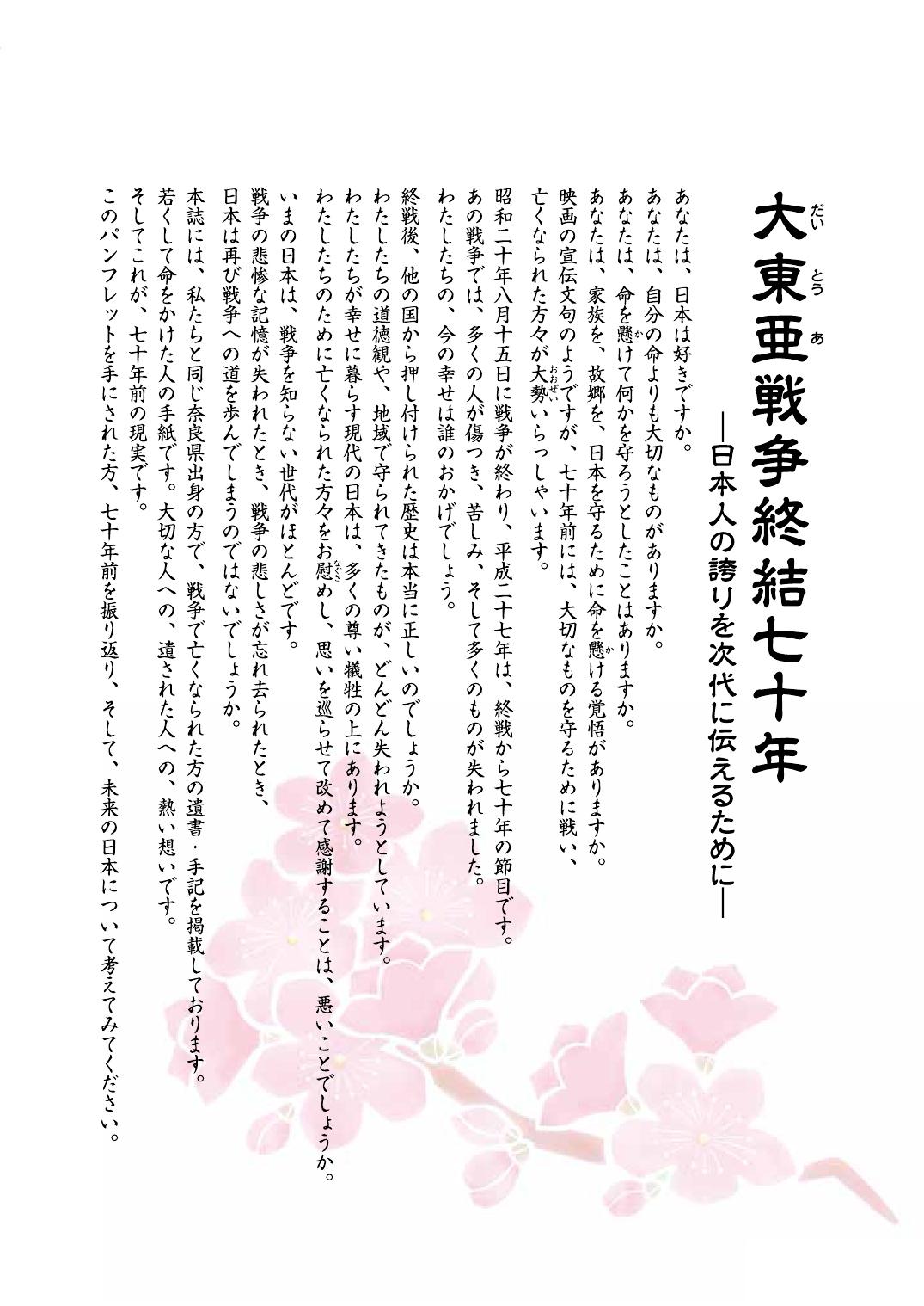 英霊顕彰冊子_00002